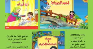 livres Braille arabe transcrit par les bénévoles de l'amardev